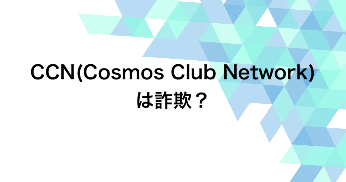 CCN(Cosmos Club Network)は詐欺?