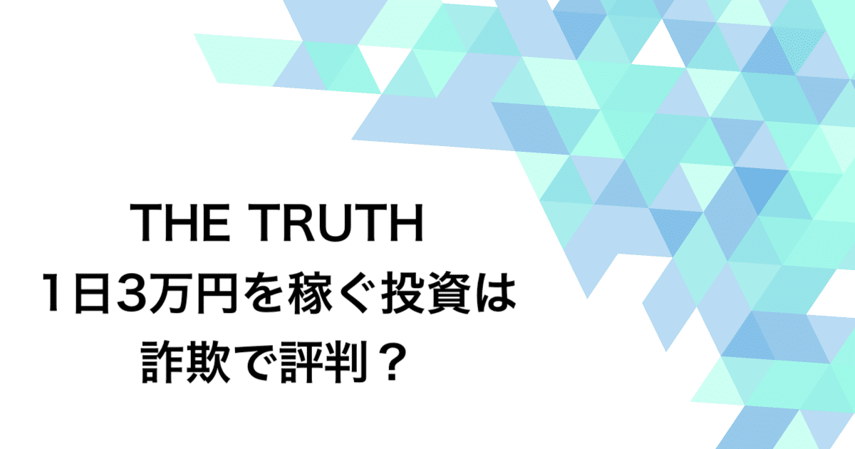 THE TRUTH 1日3万円を稼ぐ投資は詐欺で評判?