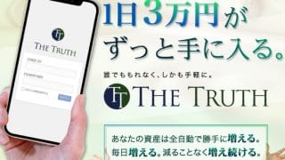 THE-TRUTHの実態