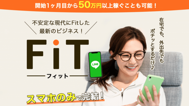 Fit(フィット) 詐欺危険な評判?実態を要チェック