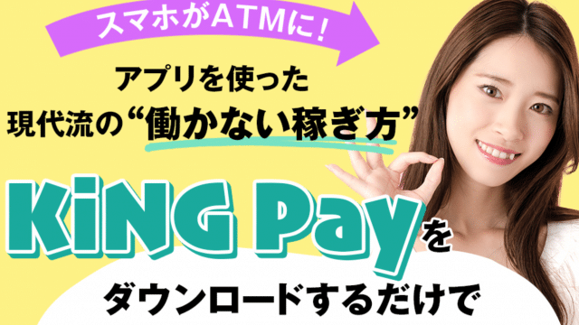 King Pay 詐欺の可能性?評判は危険な副業?