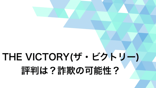THE VICTORY(ザ・ビクトリー) 評判は?詐欺の可能性?