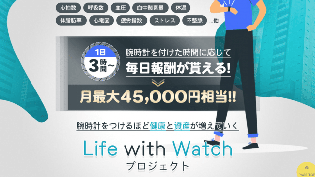 Life with Watchプロジェクト 詐欺の可能性?口コミは?