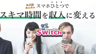 The Switch(ザ スイッチ) 返金保証?危険な評判?
