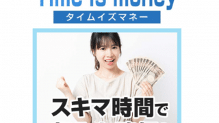 Time is Money(タイムズマネー) 副業詐欺の可能性?!