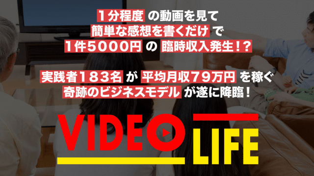 VIDEO LIFE(ビデオライフ) 副業詐欺の危険な評判?